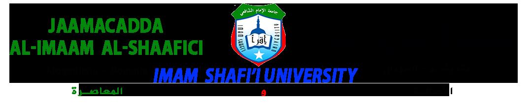 جامعة الإمام الشافعي